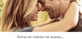 Любовь случается