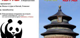 Туристическая фирма «Китай»