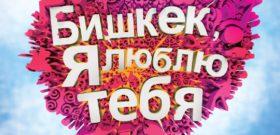 Бишкек, я люблю тебя!!!
