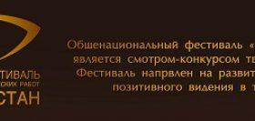 Республиканский Фестиваль «Мой Кыргызстан»