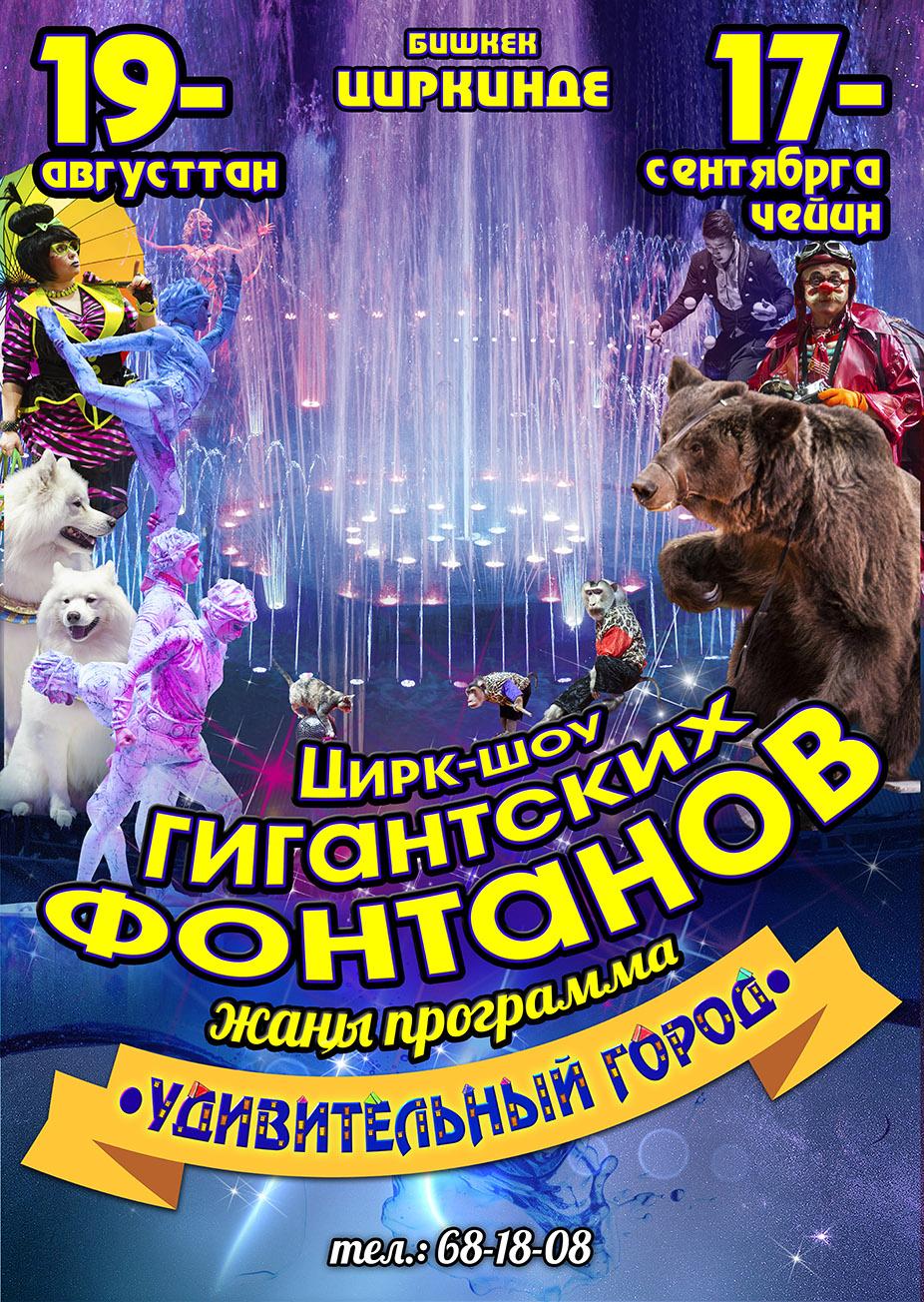 Цирк-Шоу