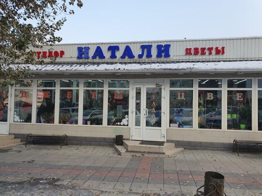 цветочный магазин на Гоголя