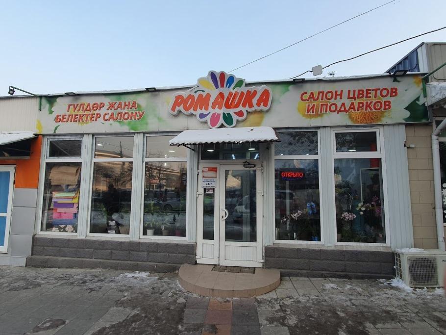 Цветочный магазин Чуй/Гоголя