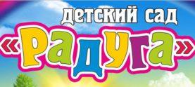 """Частный детский садик """"Радуга"""""""
