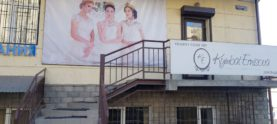 Дом свадебной моды Кымбат Эрнисовой