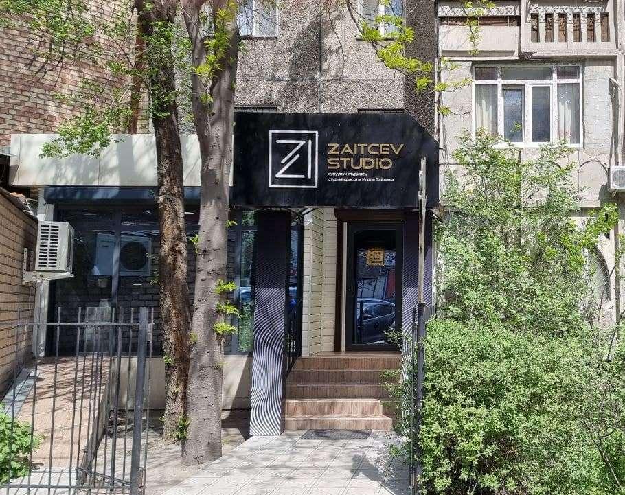 Zaitcev Studio